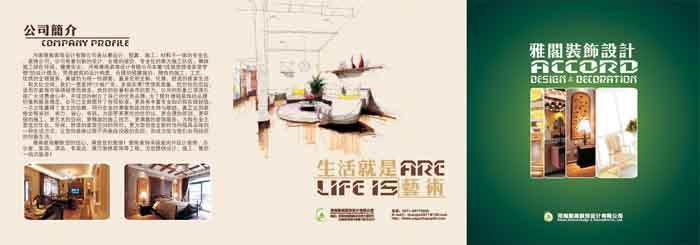 郑州彩印为雅阁装饰提供折页设计方案